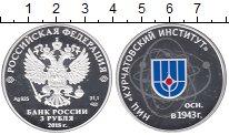 Изображение Монеты  3 рубля 2018 Серебро Proof