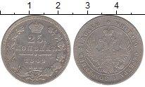 Изображение Монеты Россия 1825 – 1855 Николай I 25 копеек 1849 Серебро VF