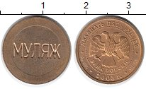 Изображение Монеты Россия 25 рублей 2003 Латунь UNC-