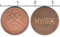 Изображение Монеты Россия 25 рублей 2005 Латунь UNC-