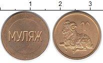 Изображение Монеты СНГ Россия 25 рублей 2003 Латунь UNC-