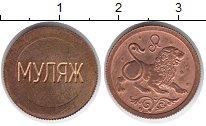 Изображение Монеты Россия 25 рублей 2005 Латунь UNC- Офицальная чеканка н