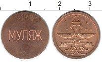 Изображение Монеты СНГ Россия 25 рублей 2005 Латунь UNC-