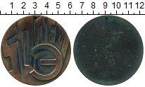 Изображение Монеты СССР Медаль 0 Бронза XF