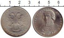 Изображение Монеты Россия 1 рубль 1993 Медно-никель UNC- Г.Р. Державин