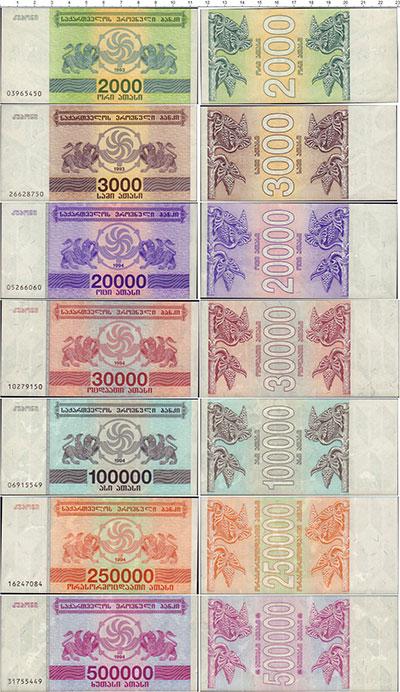 Изображение Банкноты СНГ Грузия Набор банкнот 1994 года 1994  UNC
