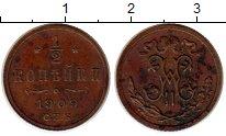 Изображение Монеты 1894 – 1917 Николай II 1/2 копейки 1909 Медь XF СПБ