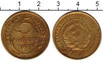 Изображение Монеты Россия СССР 5 копеек 1930 Латунь XF