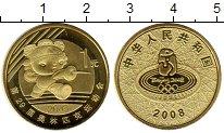Изображение Монеты Китай 1 юань 2008 Латунь UNC