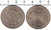 Изображение Монеты Япония 500 йен 1988 Медно-никель UNC-