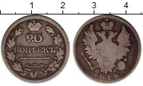 Изображение Монеты 1801 – 1825 Александр I 20 копеек 1818 Серебро VF СПБ  ПС