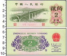 Изображение Банкноты Азия Китай 2 джао 1962  UNC