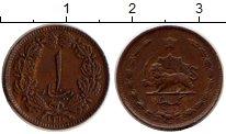 Изображение Монеты Азия Иран 1 динар 1931 Медь XF