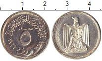 Изображение Монеты Африка Египет 5 пиастров 1966 Серебро Proof-