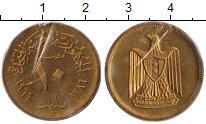 Изображение Монеты Египет 10 миллим 1966 Латунь Proof-