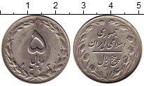 Изображение Монеты Азия Иран 5 риалов 1984 Медно-никель UNC-