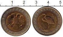Изображение Монеты Россия 50 рублей 1993 Биметалл XF Дальневосточный  аис