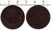 Изображение Монеты Россия 1894 – 1917 Николай II 3 копейки 1913 Медь VF