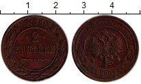 Изображение Монеты 1894 – 1917 Николай II 2 копейки 1915 Медь VF