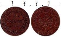 Изображение Монеты Россия 1894 – 1917 Николай II 2 копейки 1915 Медь VF