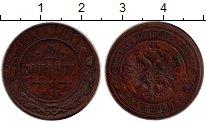 Изображение Монеты 1894 – 1917 Николай II 2 копейки 1914 Медь VF СПБ