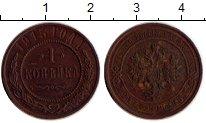 Изображение Монеты 1894 – 1917 Николай II 1 копейка 1915 Медь VF