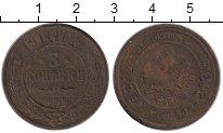 Изображение Монеты 1894 – 1917 Николай II 3 копейки 1911 Медь VF