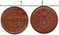 Изображение Монеты Россия 1855 – 1881 Александр II 1/4 копейки 1877 Медь XF
