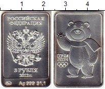 Изображение Монеты Россия 3 рубля 2012 Серебро UNC