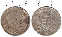 Изображение Монеты Венгрия 1 пенго 1937 Серебро XF