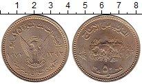 Изображение Монеты Африка Судан 50 гирш 1972 Медно-никель XF