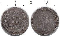 Изображение Монеты Россия 1762 – 1796 Екатерина II 1 гривенник 1791 Серебро XF-