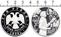 Изображение Монеты Россия 3 рубля 1999 Серебро Proof 200 лет со дня рожде