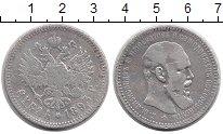 Изображение Монеты Россия 1881 – 1894 Александр III 1 рубль 1893 Серебро VF
