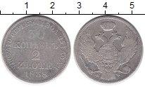 Изображение Монеты Россия 1825 – 1855 Николай I 30 копеек 1838 Серебро VF