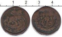 Изображение Монеты Россия 1762 – 1796 Екатерина II 1 деньга 1770 Медь VF