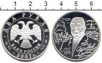 Изображение Монеты СНГ Россия 2 рубля 2007 Серебро Proof