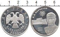 Изображение Монеты СНГ Россия 2 рубля 2003 Серебро Proof-