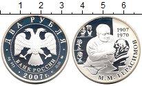 Изображение Монеты Россия 2 рубля 2007 Серебро Proof Герасимов
