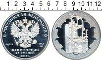 Изображение Монеты СНГ Россия 25 рублей 2016 Серебро Proof