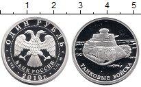 Изображение Монеты Россия 1 рубль 2010 Серебро Proof