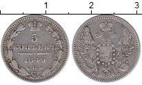 Изображение Монеты Россия 1825 – 1855 Николай I 5 копеек 1849 Серебро VF-