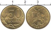 Изображение Монеты СНГ Россия 50 копеек 1997 Медно-никель UNC-
