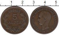 Изображение Монеты Греция 5 лепт 1870 Медь VF