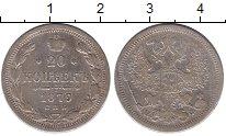 Изображение Монеты 1855 – 1881 Александр II 20 копеек 1879 Серебро VF СПБ НФ