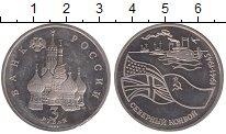 Изображение Монеты СНГ Россия 3 рубля 1992 Медно-никель Proof