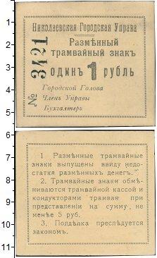 Изображение Банкноты Гражданская война 1 рубль 0  UNC-