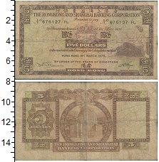 Изображение Монеты Китай Гонконг 5 долларов 1975  F