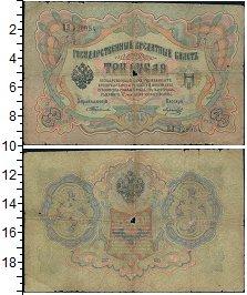 Изображение Банкноты 1894 – 1917 Николай II 3 рубля 1905  F
