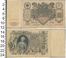 Изображение Банкноты 1894 – 1917 Николай II 100 рублей 1910  VF-